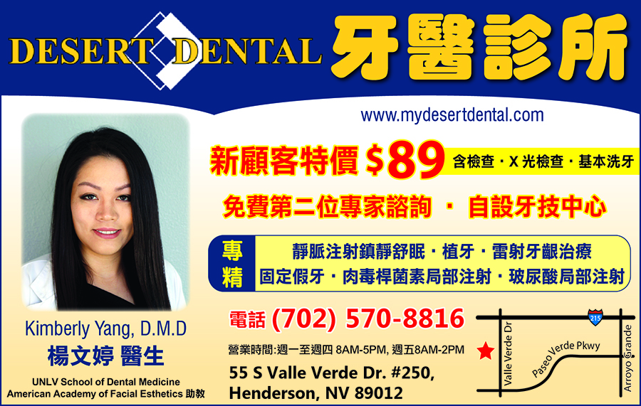Desert Dental 牙醫診所